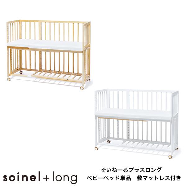 【送料無料】 そいねーる+ロング ベビーベッド(敷きマット付) そいねーるプラスシリーズ キャスター付 子供ベッド 添い寝 子供家具 幼児ベッド