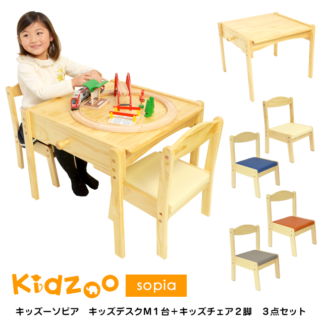 【送料無料】【あす楽】 Kidzoo(キッズーシリーズ)ソピアキッズデスクMサイズ+キッズチェア2脚 計3点セット SKT-600+KNN-C×2 子供用机 キッズテーブルセット キッズデスクセット 子供家具 子供部屋【予約02c】