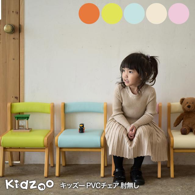 【キッズ】可愛くて座りやすい!おすすめの幼児用、キッズチェアを教えて