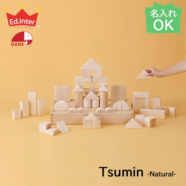 【びっくり特典あり】【名入れサービスあり】【送料無料】 My First Blocks Tsumin -Natural- (マイファーストブロックスつみんナチュラル) 積み木 エドインター 知育玩具 教育玩具 木のおもちゃ つみき パズル 誕生日プレゼント クリスマスプレゼント