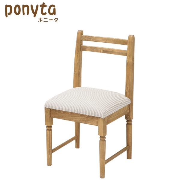【送料無料】 ポニータ チェア POC-2119 【椅子】【木製イス】【布張り】【ウッディーチェア】【オイル仕上げ】