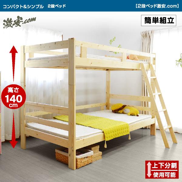 コンパクト&シンプル2段ベッド