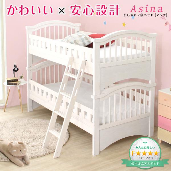 二段ベッド 2段ベッド【Asina-アシナ-】(二段ベッド 2段ベッド すのこ セパレート可 上下段分割可能)| ベッド ベット すのこベッド スノコ スノコベット スノコベッド おしゃれ 二段ベット