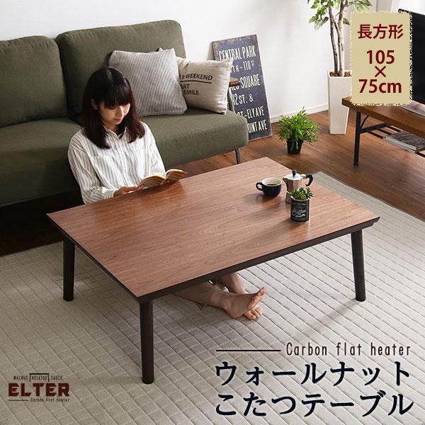 通年使える 木目調こたつ カーボンフラットヒーター付 105cm×75cm幅 長方形 単品【ELTER-エルター-】