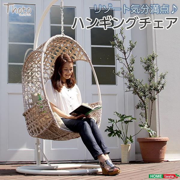 浮遊感が気持ちいい吊り下げ式のハンギングチェア【トト-THOTO-】(ハンギング ゆりかご)