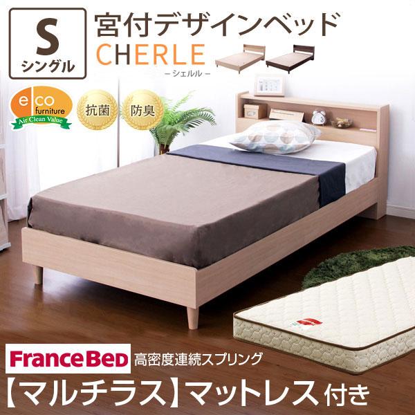 宮付きデザインベッド【シェルル-CHERLE-(シングル)】(マルチラススーパースプリングマットレス付き)