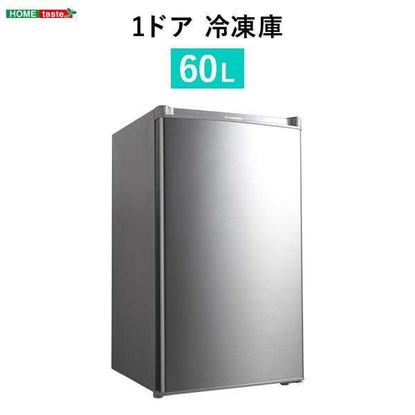 1ドア冷凍庫 60L スタイリッシュデザイン シルバーカラー Trinityシリーズ