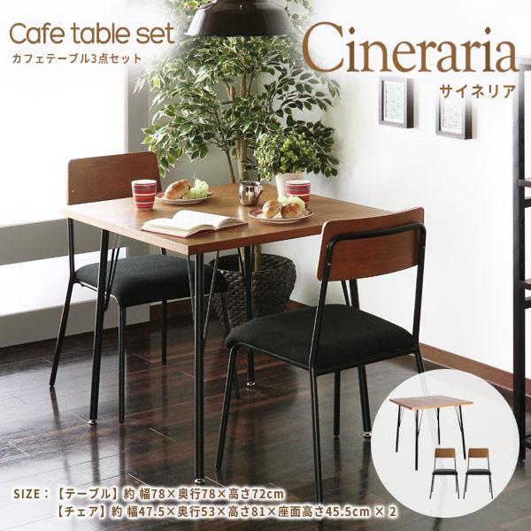 【カフェテーブル3点セット】サイネリアカフェテーブル3点セット/木製/アイアン/ダイニングテーブル/チェア ダイニング テーブル チェアー 椅子 いす イス ダイニングチェア ダイニングチェアー ダイニングセット ダイニングテーブルセット 食卓用椅子 食卓椅子 おしゃれ