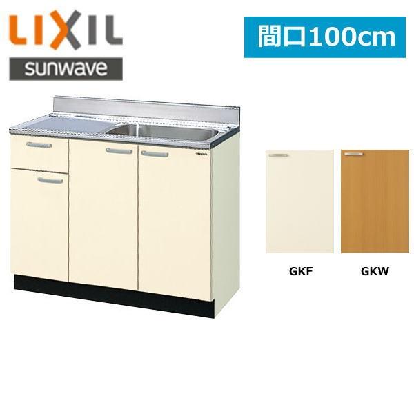 リクシル[LIXIL/SUNWAVE]木製扉・木製キャビネット[GKシリーズ]流し台100cmGK(F・W)-S-100SYN(R・L)