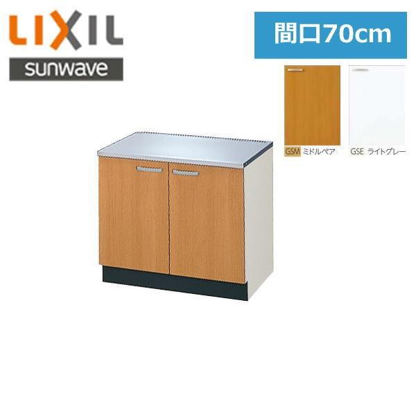 リクシル[LIXIL/SUNWAVE]木製扉・木製キャビネット[GSシリーズ]コンロ台70cmGS(M・E)-K-70K