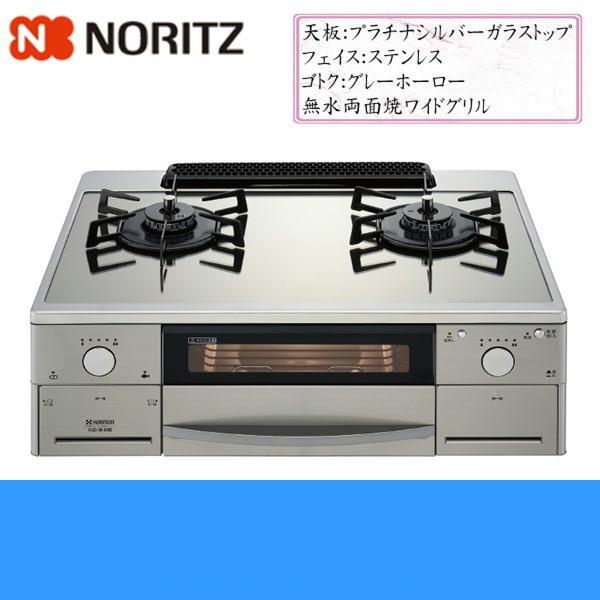 ノーリツ[NORITZ]テーブルコンロ[スタイリッシュブリンクS-Blink]オートグリル機能付き無水両面焼ワイドグリルNLW2170ASKST[ホーローゴトク]【送料無料】