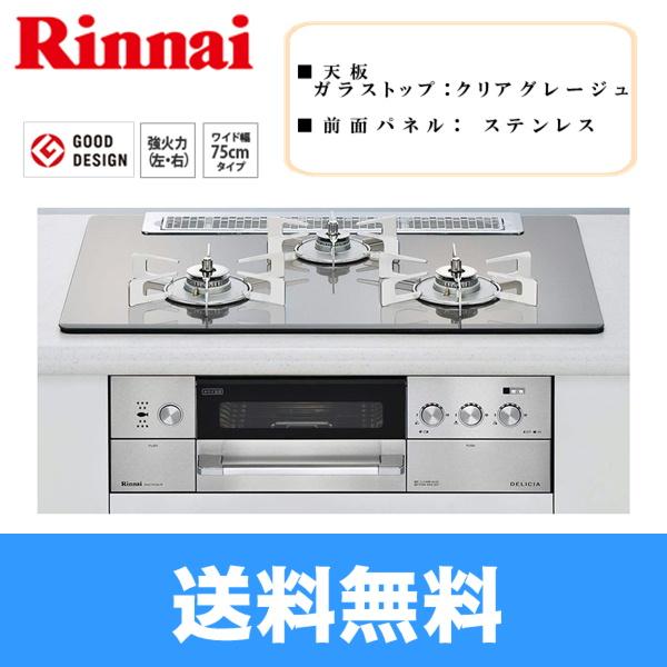 リンナイ[RINNAI]ビルトインコンロRHS71W15G7R-STW[75cm幅][DELICIAデリシア]水無し両面焼き[3V乾電池タイプ]【送料無料】