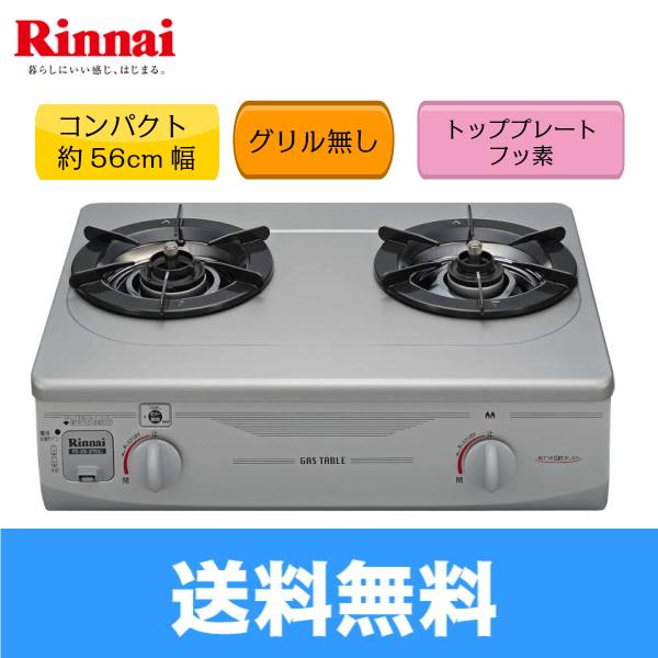 リンナイ[RINNAI]テーブルコンロ[しる受け皿タイプ]グリルなし[コンパクト幅]RTS-336-2FTS(SL)【送料無料】