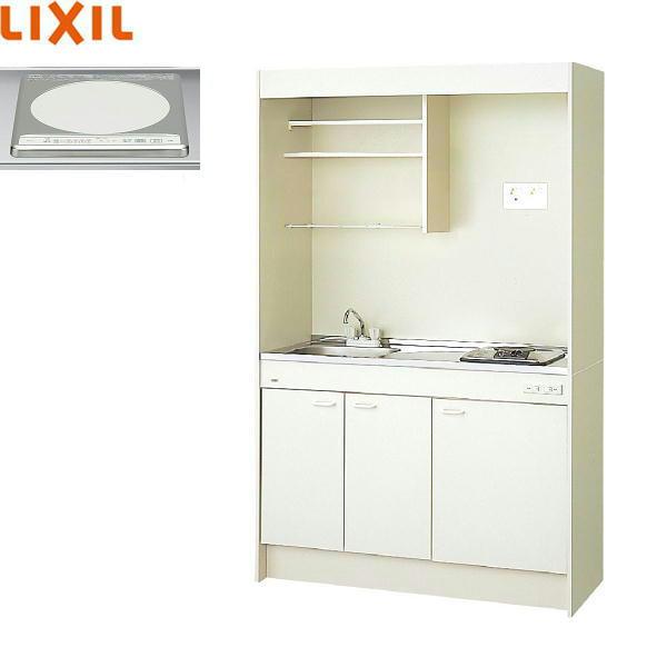 [DMK12LEWB1E100]リクシル[LIXIL]ミニキッチン[扉タイプ][120cm・IHヒーター100V][送料無料]