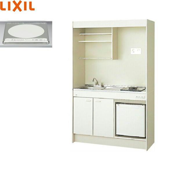 [DMK12LFWB1E100+JR-N40G]リクシル[LIXIL]ミニキッチン[冷蔵庫タイプ][120cm・IHヒーター100V][送料無料]