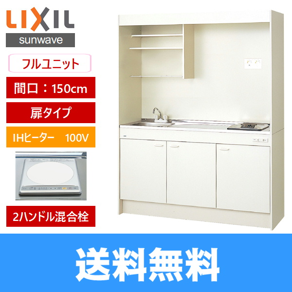 [DMK15LEWB1B100]リクシル[LIXIL]ミニキッチン[扉タイプ][150cm・IHヒーター100V]【送料無料】