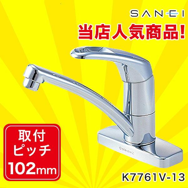 ※在庫有※[K7761V-13]三栄水栓[SAN-EI]シングル台付混合栓[一般地仕様]【送料無料】