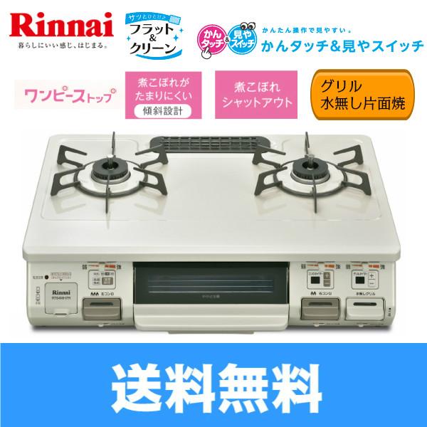 [RT64MH7R-CR-LPG]リンナイ[RINNAI]テーブルコンロ[ワンピーストップ]水無片面焼グリル[右大バーナー・プロパンガス]【送料無料】