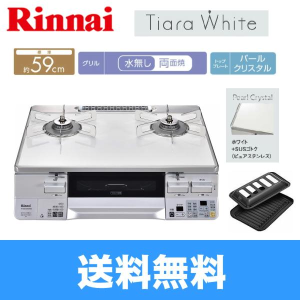 [RTS65AWK8R3G-W(L/R)]リンナイ[RINNAI]テーブルコンロ[LAKUCIETラクシエ][TiaraWhite]水無両面焼グリル【送料無料】