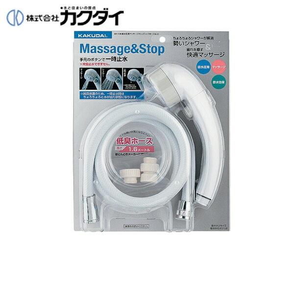 カクダイ[KAKUDAI]低水圧用マッサージストップシャワホースセット351-108
