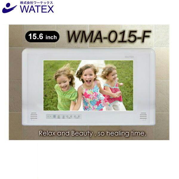 ワーテックス[WATEX]地上デジタル防水テレビ[15.6インチ]WMA-015-F【送料無料】