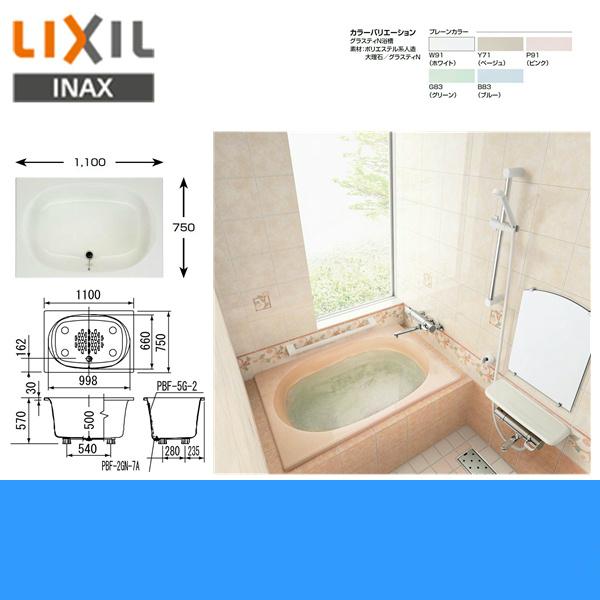 リクシル[LIXIL/INAX]人造大理石浴槽[グラスティN浴槽][間口1100mm][1方半エプロン]ABN-1101A【送料無料】