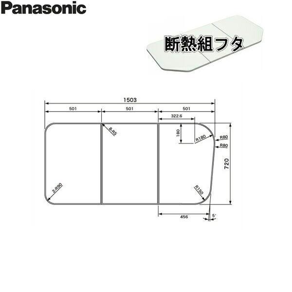 [GKK74KN6NKR]パナソニック[PANASONIC]風呂フタ3分割[断熱組フタ]1600ナナメR[送料無料]