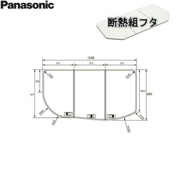[GKK74WKN6TKL]パナソニック[PANASONIC]風呂フタ3分割[断熱組フタ]1650タマゴL[送料無料]