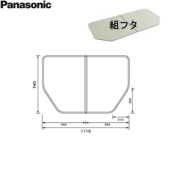 [GTD71BKN11]パナソニック[PANASONIC]風呂フタ[組フタ]1150用[送料無料]