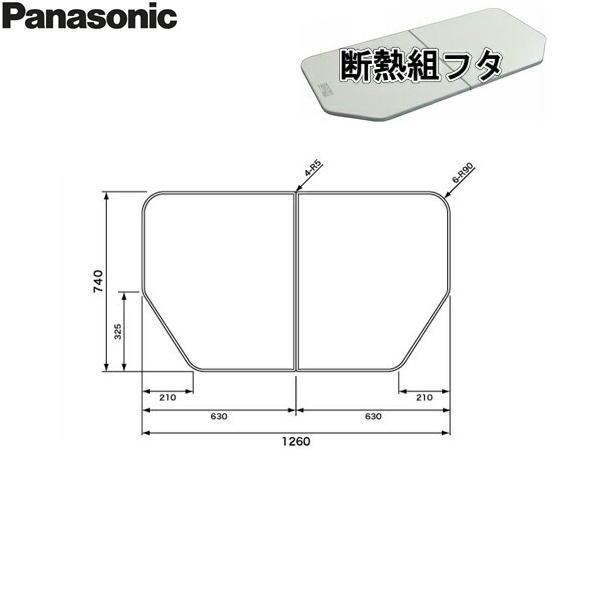 [GTD73KN91]パナソニック[PANASONIC]風呂フタ[断熱組フタ]1300用[送料無料]
