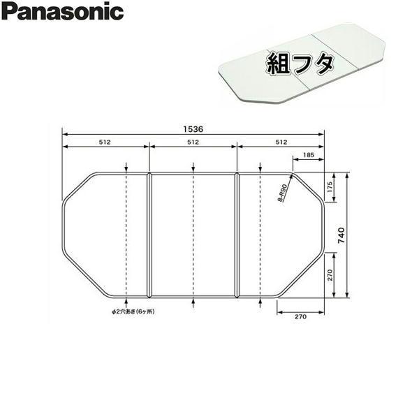 [GTG74TN1M]パナソニック[PANASONIC]風呂フタ3枚割[組フタ]16用[送料無料]