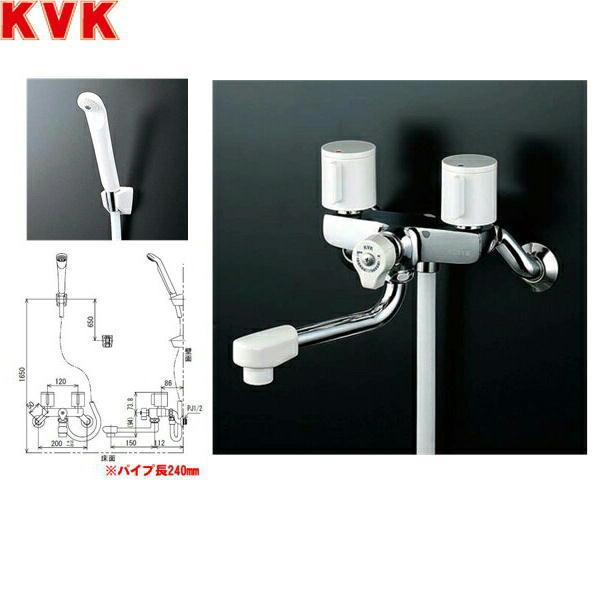 KVK一時止水付2ハンドルシャワー(240mmパイプ付)KF100G3R24[一般地仕様][送料無料]