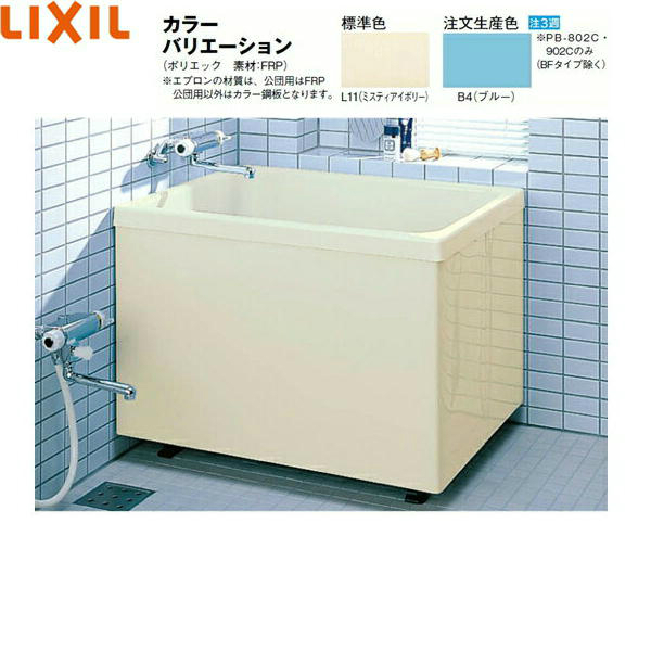 [PB-902C/L11]リクシル[LIXIL/INAX]ポリエック浴槽[FRP製・900サイズ][三方全エプロン][送料無料]