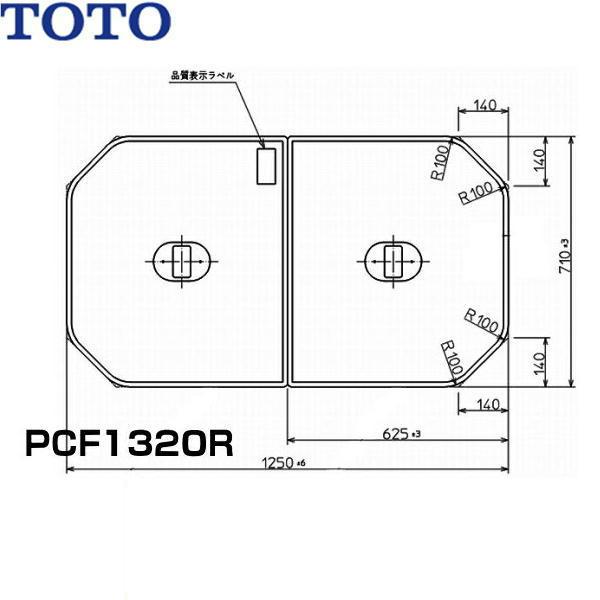 [PCF1320R#NW1]TOTOふろふた軽量把手付き組み合わせ式(2枚1組)[送料無料]