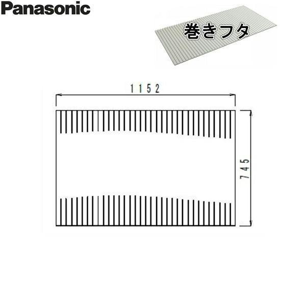 [RSJ74MN1SE]パナソニック[PANASONIC]風呂フタ[巻きフタ]1200【送料無料】