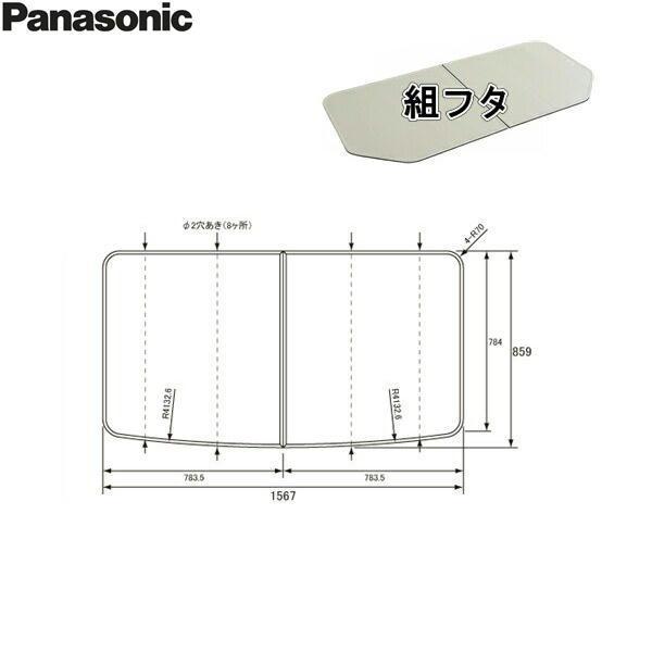 [RSJ79AN1Y]パナソニック[PANASONIC]風呂フタ[組フタ]弓形1600【送料無料】