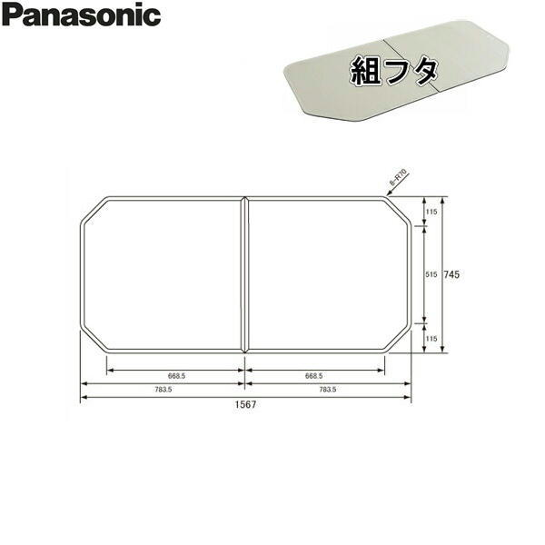 [RSJ79HN1S]パナソニック[PANASONIC]風呂フタ[保温組フタ]ストレート1600【送料無料】