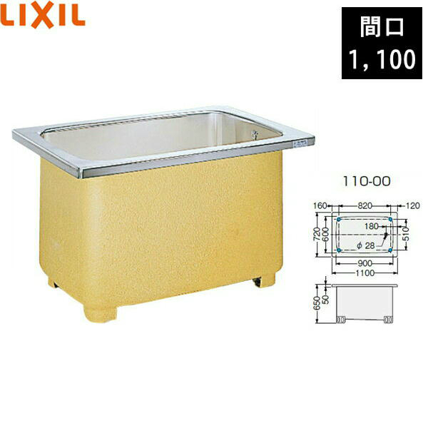 リクシル[LIXIL/SUNWAVE]ステンレス浴槽[間口1100埋込式]S110-00A[ノーエプロン][送料無料]