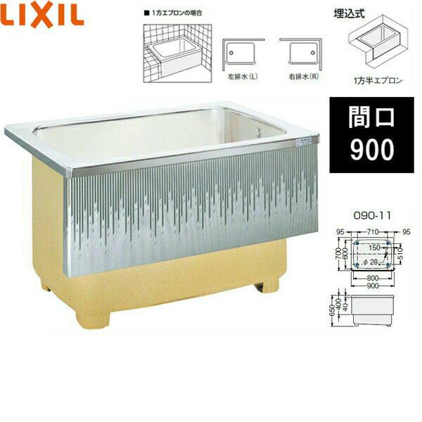リクシル[LIXIL/SUNWAVE]ステンレス浴槽クリスタルストライプ[間口900埋込式]SA090-11RA-BL/SA090-11LA-BL[一方半エプロン][送料無料]