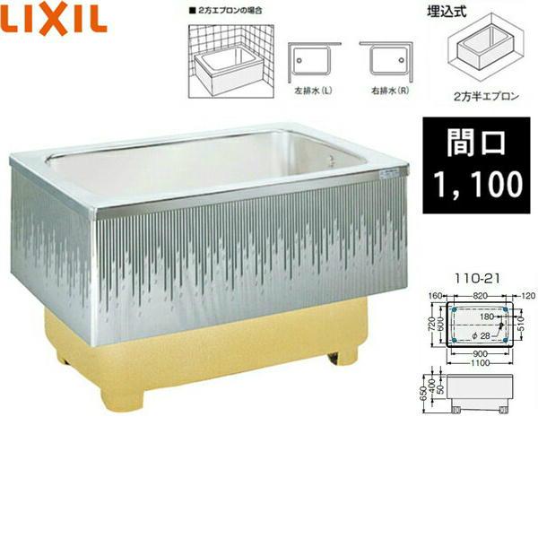 リクシル[LIXIL/SUNWAVE]ステンレス浴槽クリスタルストライプ[間口1100埋込式]SA110-21RA-BL/SA110-21LA-BL[二方半エプロン][送料無料]