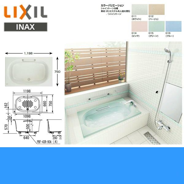 リクシル[LIXIL/INAX]人造大理石浴槽[シャイントーン浴槽][間口1,200mm]VBN-1,200【送料無料】