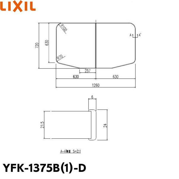 [YFK-1375B(1)-D]リクシル[LIXIL/INAX]風呂フタ(保温風呂フタ)(2枚1組)[送料無料]