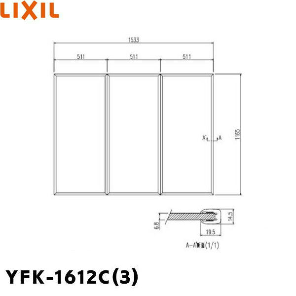 【フラッシュクーポン!6/1~6/7 AM9:59】[YFK-1612C(3)]リクシル[LIXIL/INAX]風呂フタ(3枚1組)【送料無料】