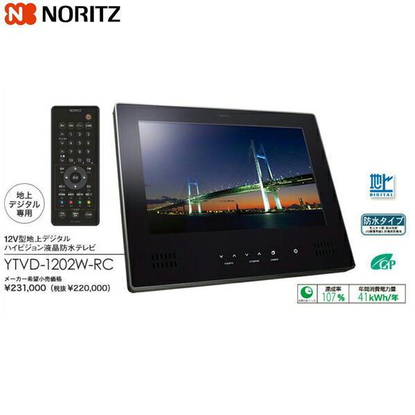 ノーリツ[NORITZ]12V型地上デジタルハイビジョン液晶防水テレビYTVD-1202W-RC[送料無料]