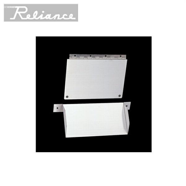 [R1020]リラインス[RELIANCE]クズ投入口ガイドセット