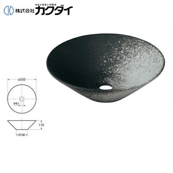 カクダイ[KAKUDAI]丸型手洗器493-037-DG(古窯)
