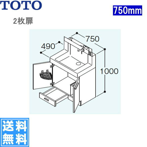 TOTO[リモデア]洗面化粧台体重計収納付2枚扉LDSN758BKH(U)Z[壁給水][間口750mm]【送料無料】