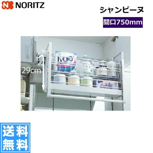 [LSCU-75KN1B+LSSU-75]ノーリツ[NORITZ][シャンピーヌ]昇降式アッパーキャビネット[間口750]【送料無料】