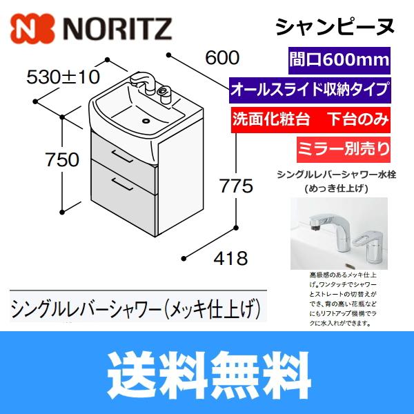 [LSAB-64C]ノーリツ[NORITZ][シャンピーヌ]洗面化粧台[下台のみ]オールスライド収納[間口600]【送料無料】