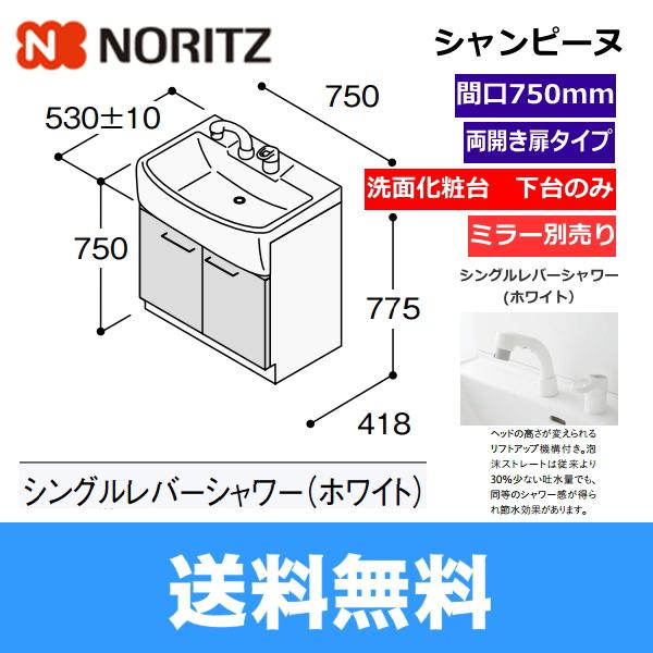 [LSAB-70A]ノーリツ[NORITZ][シャンピーヌ]洗面化粧台[下台のみ]両開き扉[間口750]【送料無料】